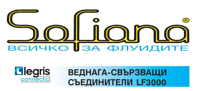 Софиана ООД на нов адрес